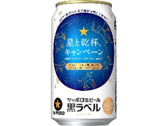 サッポロ 生ビール黒ラベル 星と乾杯★キャンペーンデザイン缶 缶350ml