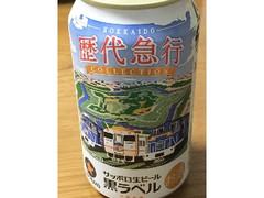 サッポロ 生ビール黒ラベル 北海道歴代急行コレクションデザイン 缶350ml