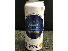 サッポロ 生ビール黒ラベル 星と乾杯★キャンペーンデザイン缶 缶500ml