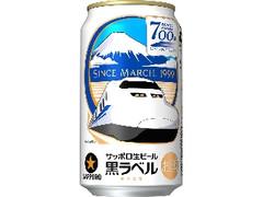 サッポロ 生ビール黒ラベル ありがとう東海道新幹線700系缶 缶350ml