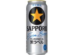 サッポロ 生ビール黒ラベル エクストラブリュー