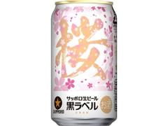 サッポロ 生ビール黒ラベル 桜デザイン缶 缶350ml
