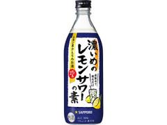 サッポロ 濃いめのレモンサワーの素