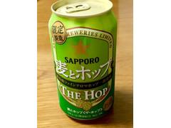 サッポロ 麦とホップ ザ・ホップ