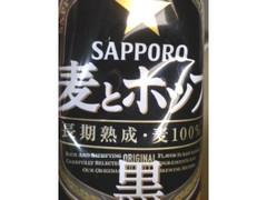 サッポロ 麦とホップ 黒