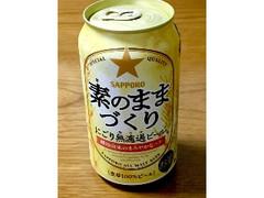 サッポロ 素のままづくり にごり無濾過ビール 缶350ml