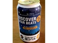 サッポロ 生ビール黒ラベル DISCOVER STAR BEATS 2nd 缶350ml