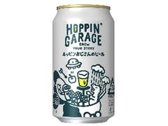 サッポロ HOPPIN' GARAGE ホッピンおじさんのビール