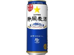 サッポロ 静岡麦酒