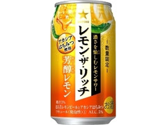 サッポロ レモン・ザ・リッチ 芳醇レモン