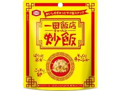 亀田製菓 一口飯店 炒飯 袋22g