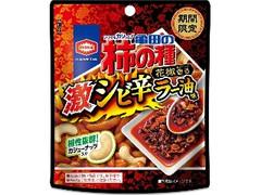 亀田製菓 亀田の柿の種 激シビ辛ラー油味 袋35g