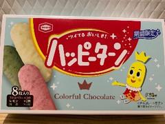 亀田製菓 ハッピーターン カラフルチョコレート 箱8枚