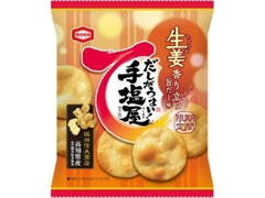 亀田製菓 手塩屋ミニ 生姜香り立つ旨だし味 袋55g