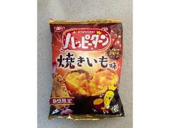 亀田製菓 ハッピーターン 焼きいも味 袋81g