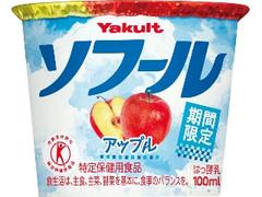 ヤクルト ソフール アップル カップ100ml