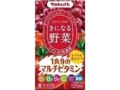 ヤクルト きになる野菜 1食分のマルチビタミン トマト&赤ぶどう