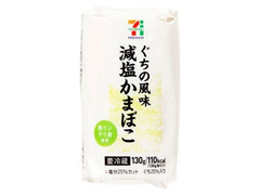 セブンプレミアム 減塩かまぼこ 白 130g