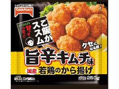テーブルマーク 国産若鶏のから揚げ 旨辛キムチ味 袋250g