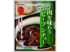 米久 肉を味わうビーフシチュー 袋170g