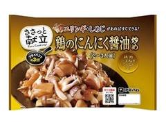 伊藤ハム ささっと献立 鶏のにんにく醤油炒め 袋180g