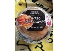 伊藤ハム スパイス香るバターチキンカレーパイ 120g