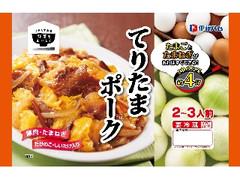 伊藤ハム 野菜をおいしく てりたまポーク 袋220g