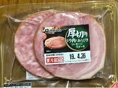 伊藤ハム 厚切りバラ肉とあらびきソーセージステーキ 155g