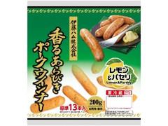 伊藤ハム 香るあらびきポークウインナー レモン&パセリ 袋200g