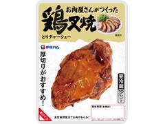 伊藤ハム お肉屋さんがつくった 鶏叉焼