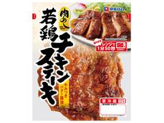 伊藤ハム 肉めし若鶏チキンステーキ やみつきバター醤油