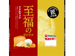 伊藤ハム 至福のピッツァ フォルマッジ