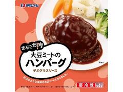 伊藤ハム まるでお肉!大豆ミートの ハンバーグデミグラスソース 袋150g