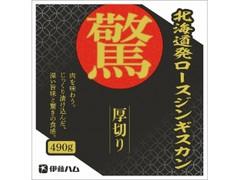 伊藤ハム 驚 厚切り 北海道発ロースジンギスカン 袋490g