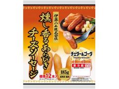伊藤ハム 燻し香るあらびきチーズソーセージ