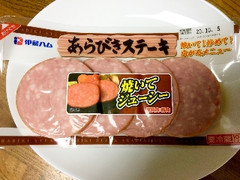 伊藤ハム あらびきステーキ