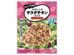 伊藤ハム まるでお肉!大豆ミートのサラダチキンタイプ ペッパー&ガーリック
