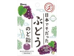 カンロ 日本でそだったぶどうのど飴