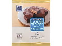 ローソン セレクト ルックゴーフレットチョコレート 袋8枚