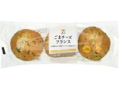 セブンプレミアム ごまチーズフランス 袋3個