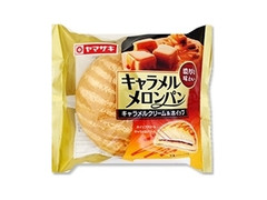 ヤマザキ キャラメルメロンパン キャラメルクリーム&ホイップ 袋1個