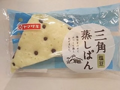ヤマザキ 三角蒸しぱん 塩豆