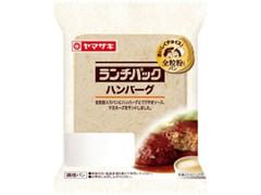 ヤマザキ ランチパック ハンバーグ 全粒粉入りパン 袋2個