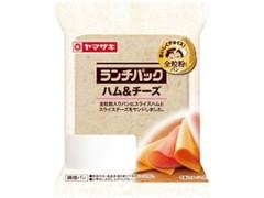 ヤマザキ ランチパック ハム&チーズ 全粒粉入りパン 袋2個