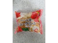 ヤマザキ ひとつぶ苺のシュークリーム 袋1個