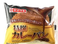 ヤマザキ 特撰カレーパン 袋1個