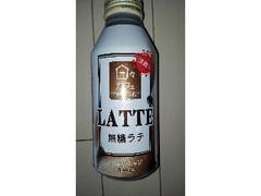 ヤマザキ 日々カフェ 無糖ラテ 缶375g