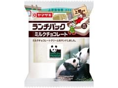 ヤマザキ ランチパック ミルクチョコレート 袋2個