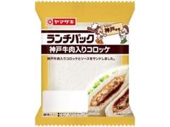 ヤマザキ ランチパック 神戸牛肉入りコロッケ 袋2個