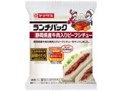 ヤマザキ ランチパック 静岡県産牛肉入りビーフシチュー 袋2個